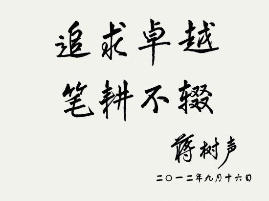 十一届全国人大常务委员会副委员长蒋树声题勉