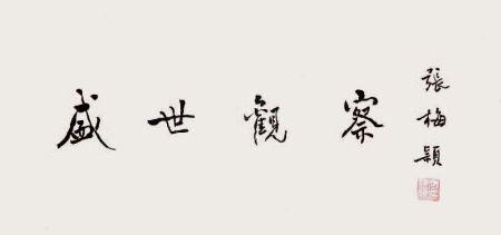 06十一届全国政协副主席张梅颖题勉