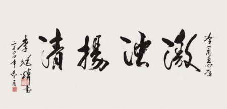 07十一届全国政协副主席李兆焯题赠