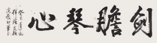 25将军书法家范印华题赠