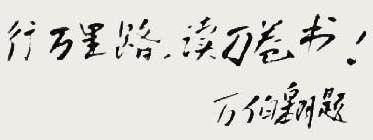 27著名散文家万伯翱题赠