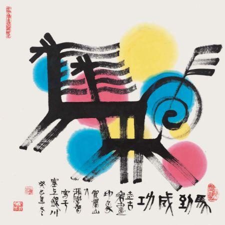36中国印象岩画第一人张学智绘赠