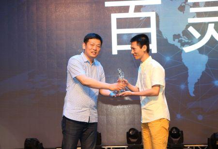 飞鸟国际董事长李哲戬颁发奖杯