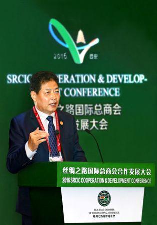 丝绸之路工商领导人(西安)峰会共推务实合作