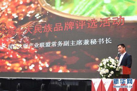 11月11日,国际火锅产业联盟秘书长张克卫在中国(重庆)火锅大篷车丝路行项目发布会上发言。新华社记者王全超摄