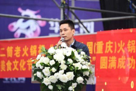 重庆市经信委食品工业处处长刘芳致辞