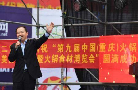 重庆市商务委服务业发展处处长杨来科致辞