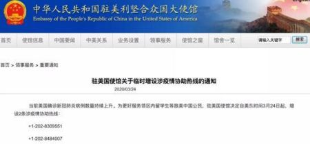 中国驻美国大使馆开放两条涉疫情协助热线。网页截图
