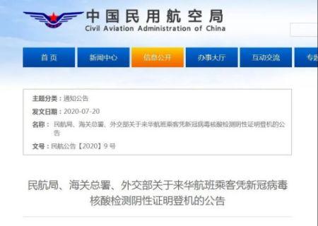 中国民用航空局官方网站截图