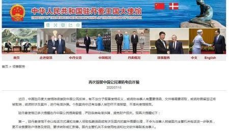 中国驻丹麦大使馆网站截图