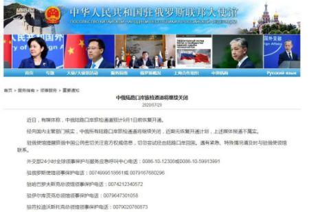 中国驻俄罗斯大使馆官网截图。
