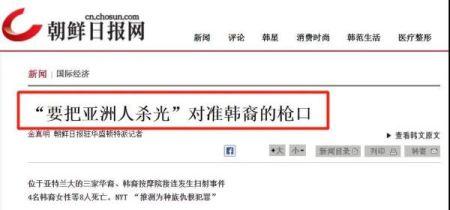 朝鲜日报网报道截图。