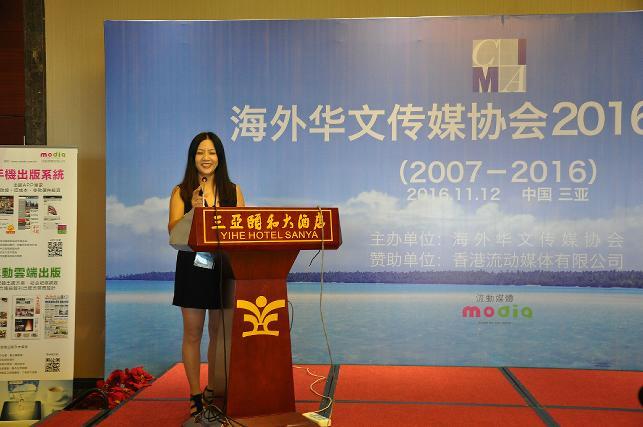 海外华文传媒协会年会在中国三亚召开_发布《海南宣言》